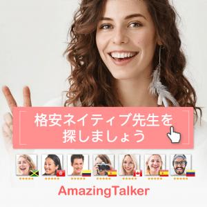 オンライン英会話−英会話