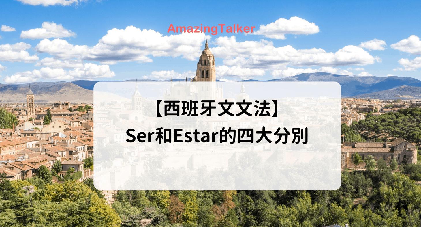 【西班牙文文法】Ser和Estar的四大分別,一文助你精通兩者