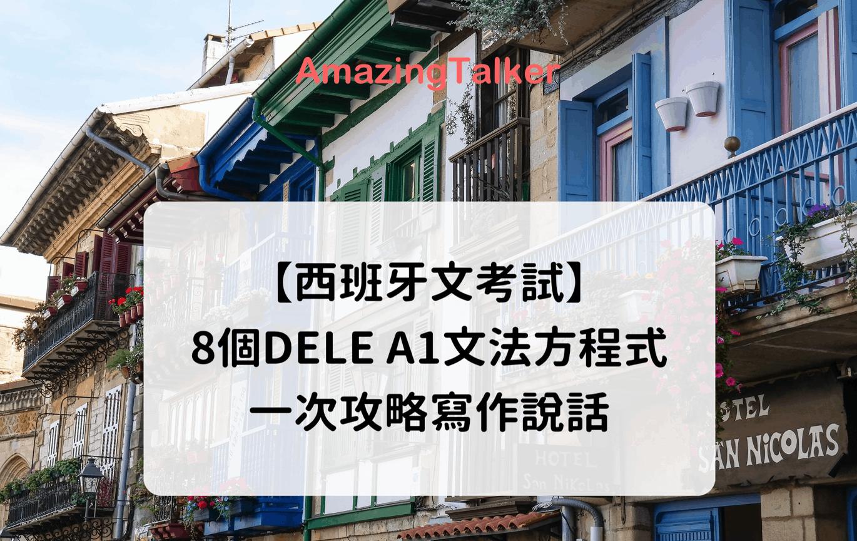 【西班牙文考試】8個DELE A1文法方程式,一次攻略寫作說話
