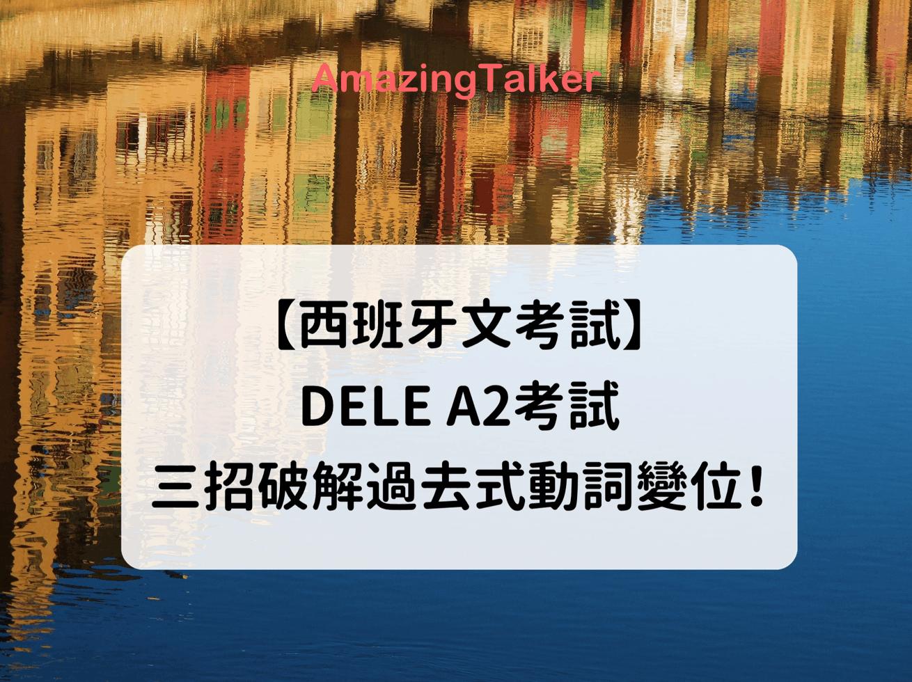 【西班牙文考試】DELE A2考試,三招破解過去式動詞變位!