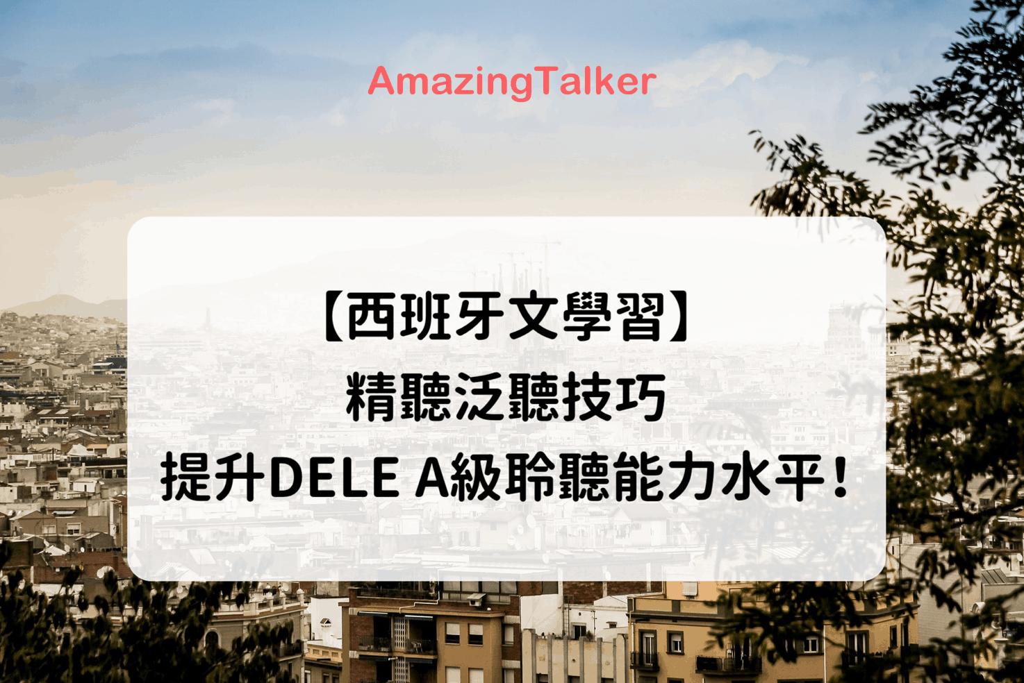 【西班牙文學習】精聽泛聽技巧,極速提升DELE A級聆聽能力水平!