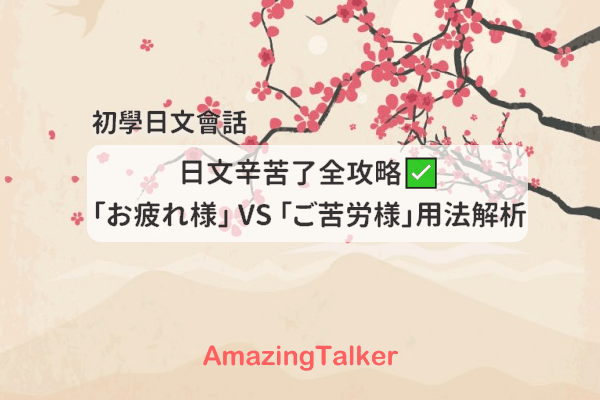 【初學日文會話】日文辛苦了全攻略-「お疲れ様」VS「ご苦労様」用法解析 (附發音示範)