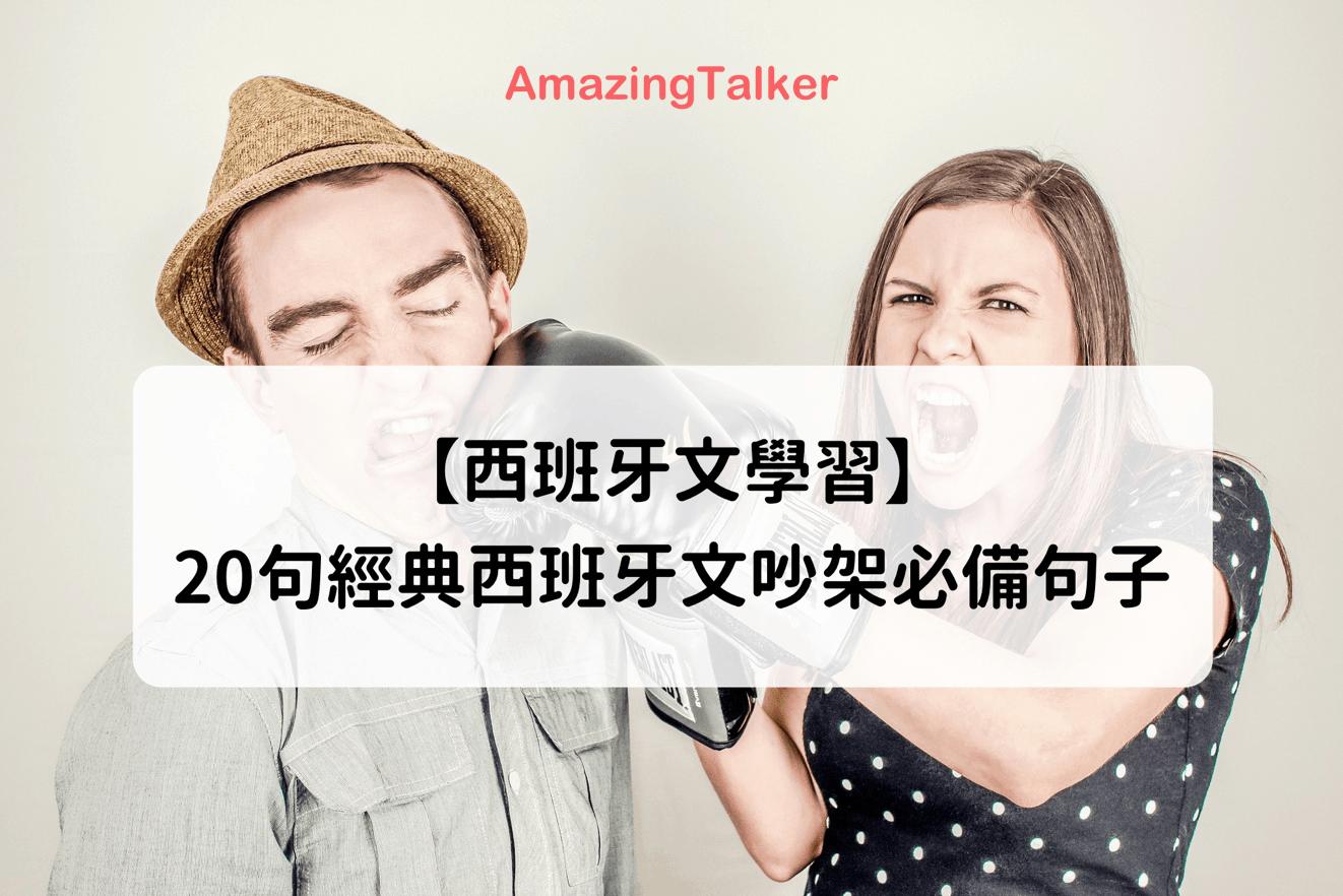 【西班牙文髒話】20句經典西班牙文吵架必學句子