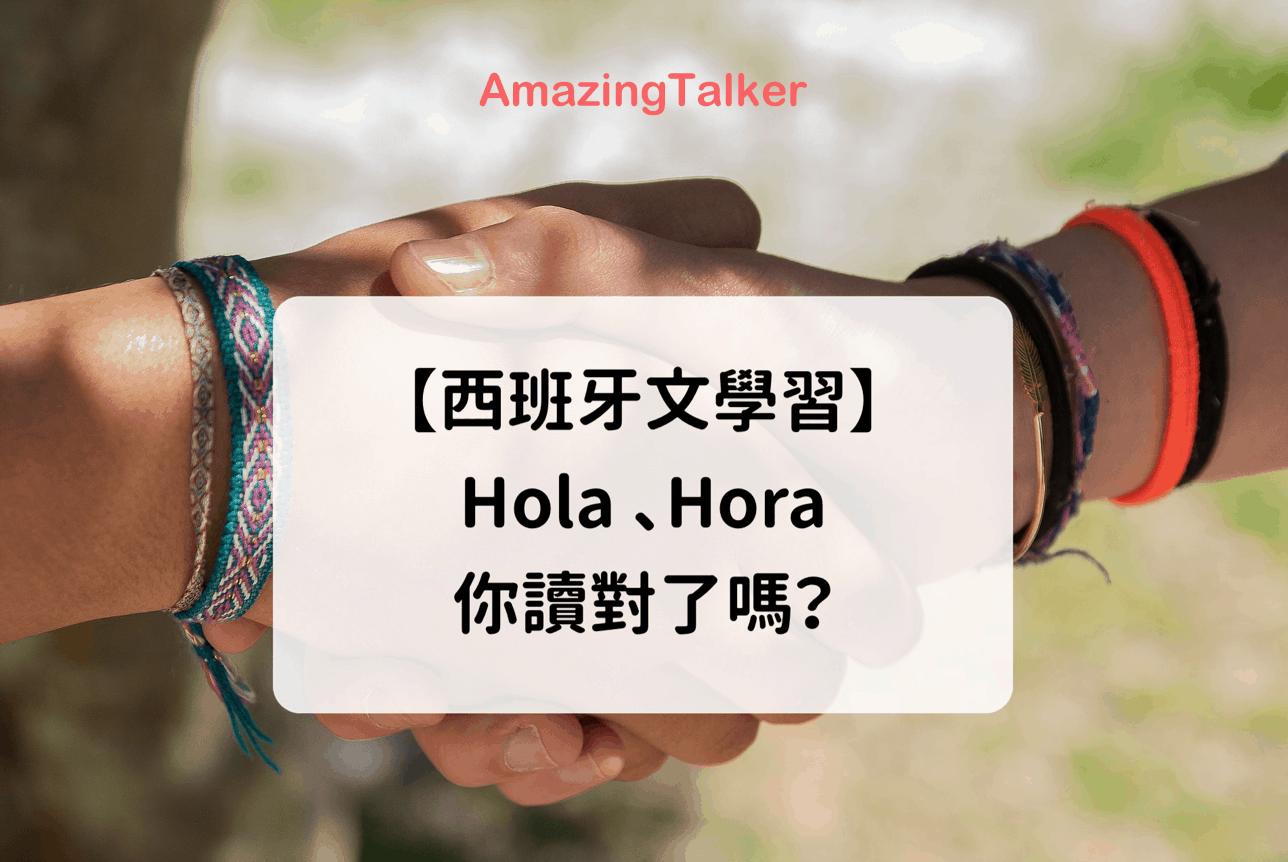 【西班牙文會話】Hola 、Hora,你讀對了嗎?