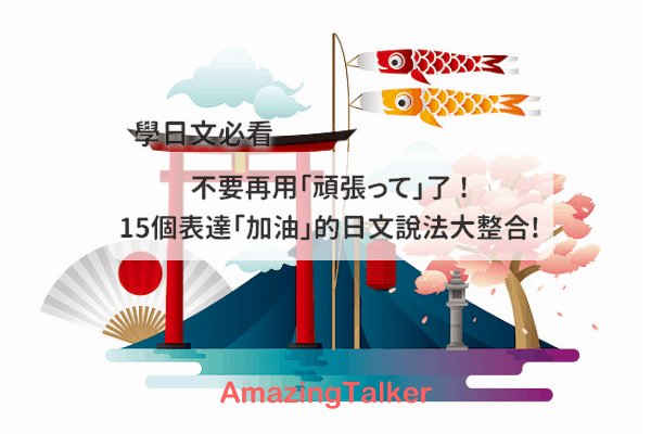【學日文必看】不要再用「頑張って」了 ! 15個表達「加油」的日文說法大整合!