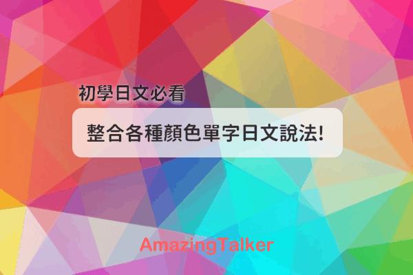 【初學日文必看】整合各種顏色單字說法 (最完整)