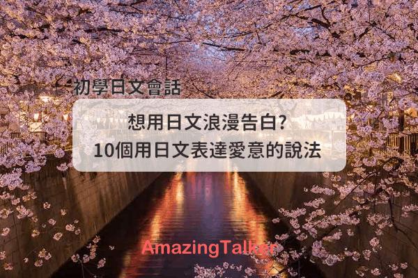 【初學日文會話】想用日文浪漫告白? 10個用日文表達愛意的說法 (附發音示範)
