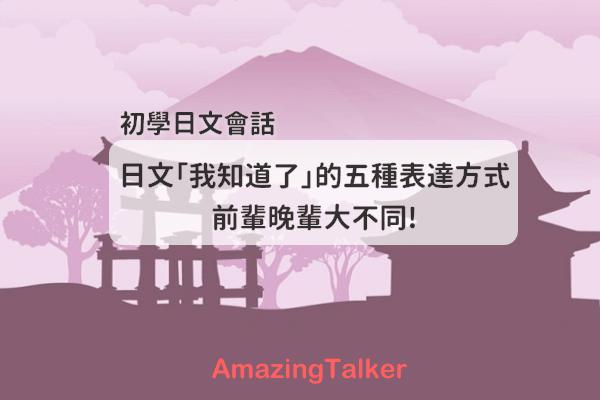 【初學日文會話】日文「我知道了」的五種表達方式- 前輩晚輩大不同!