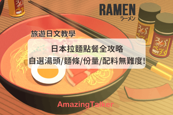 【旅遊日文教學】日本拉麵點餐全攻略,自選湯頭/麵條/份量/配料無難度!