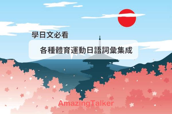【學日文必看】各種體育運動日語詞彙集成