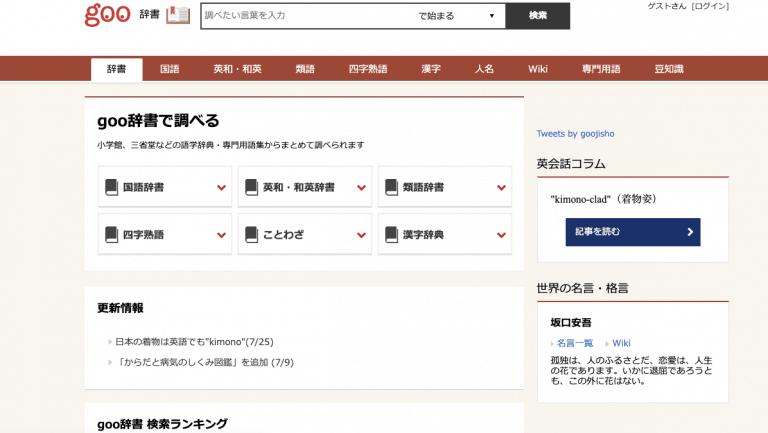日文單字-日文單字學習