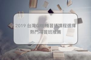 GRE補習班 課程選擇推薦