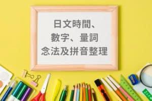 日文數字_日文星期_日文時間_日文數量