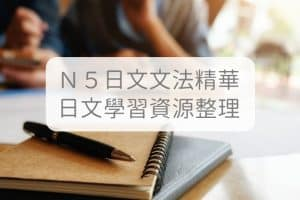 日文文法_N5日文文法_初級日文文法