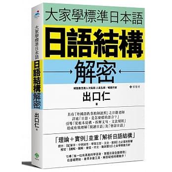 日文文法參考書_大家學標準日本語
