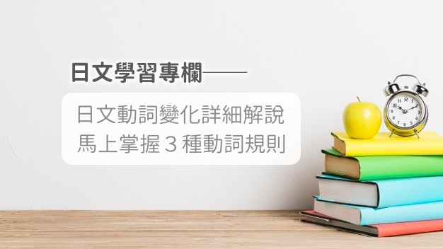 日文動詞變化_日文動詞_日文動詞規則