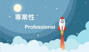 外籍老師專業性professional