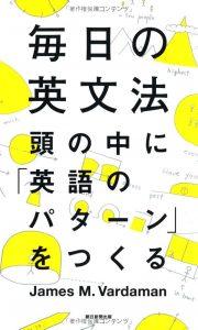 毎日の英文法_英語勉強