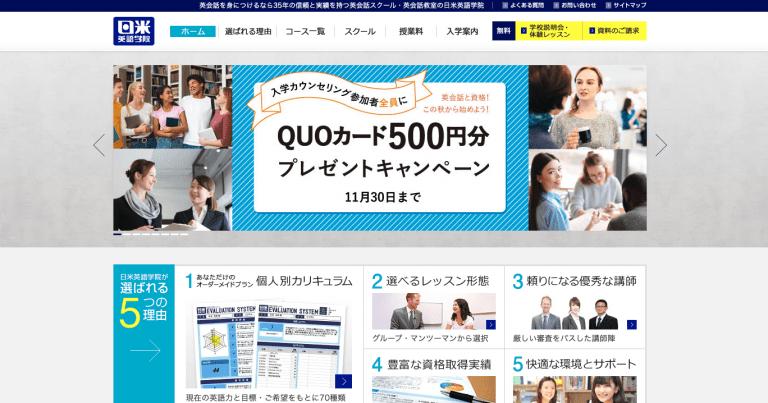 日米英語学院