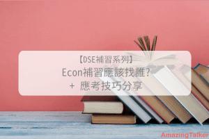 econ補習