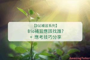 bio補習