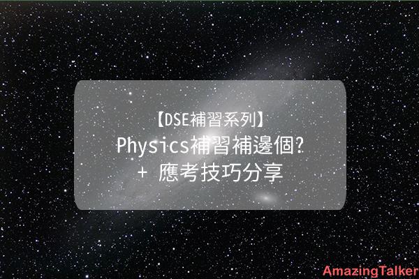 physics補習
