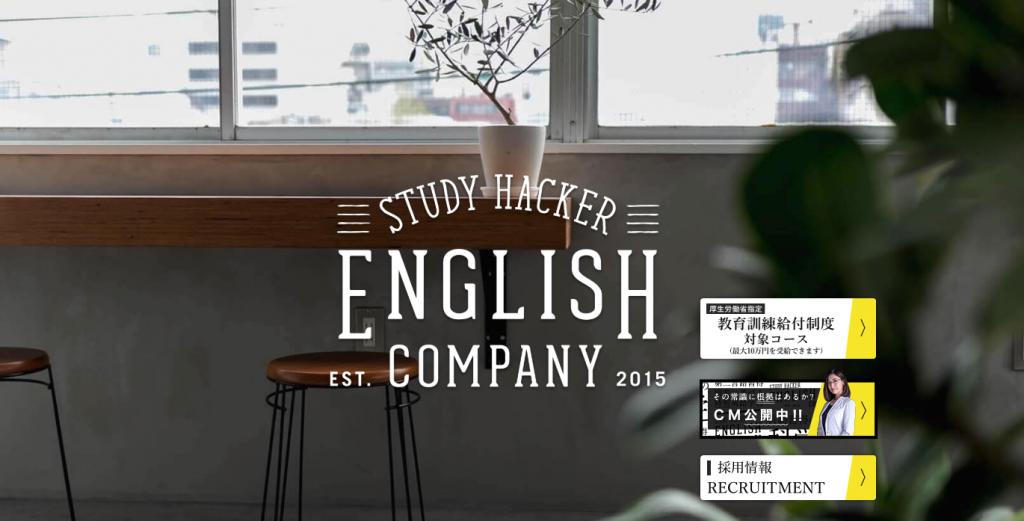 英会話大阪-EnglishCompany
