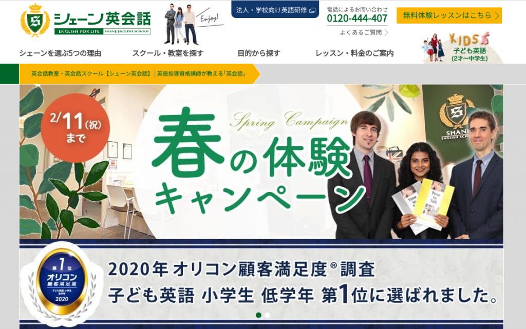英会話大阪-shane
