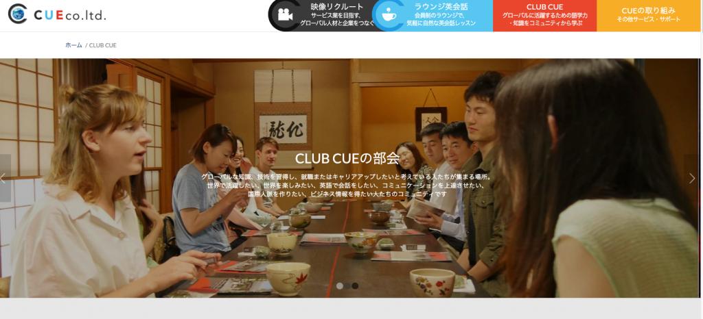 英会話カフェ-CLUB CUE