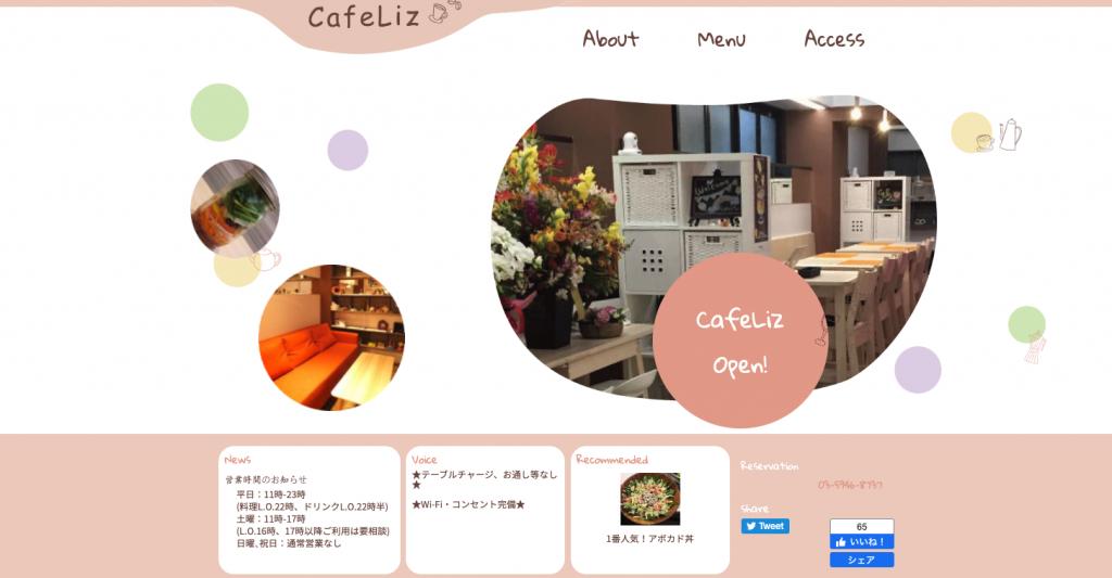 英会話カフェ-CAFELIZ