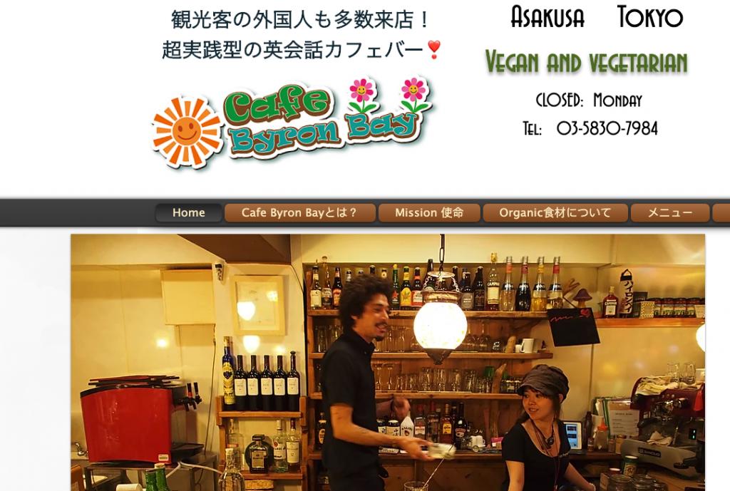 英会話カフェ-Cafe Byron Bay