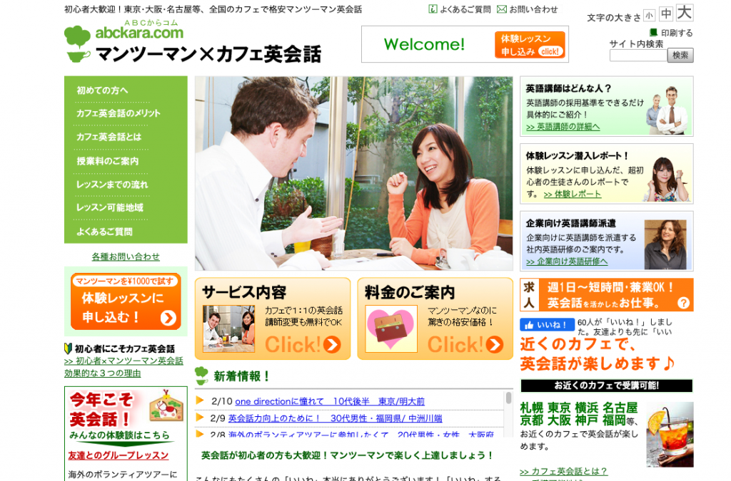 英会話カフェ-ABCから.com