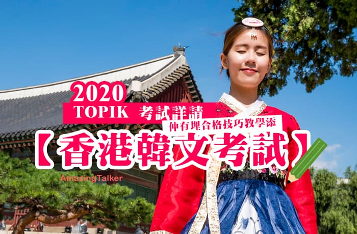 TOPIK_HK_2020