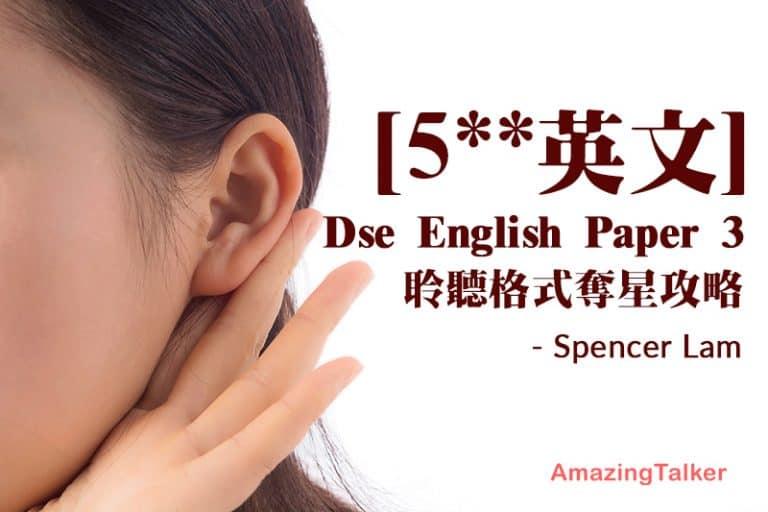 dse_english_paper3_technique