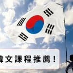 韓文課程推薦