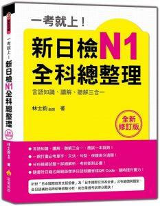 JLPT_N1_exam_book