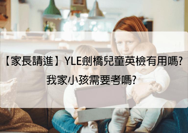 YLE 英檢