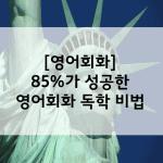 85%가 모두 성공한 영어회화 독학 공부법