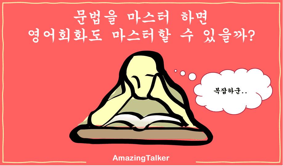 영어회화 독학- 문법