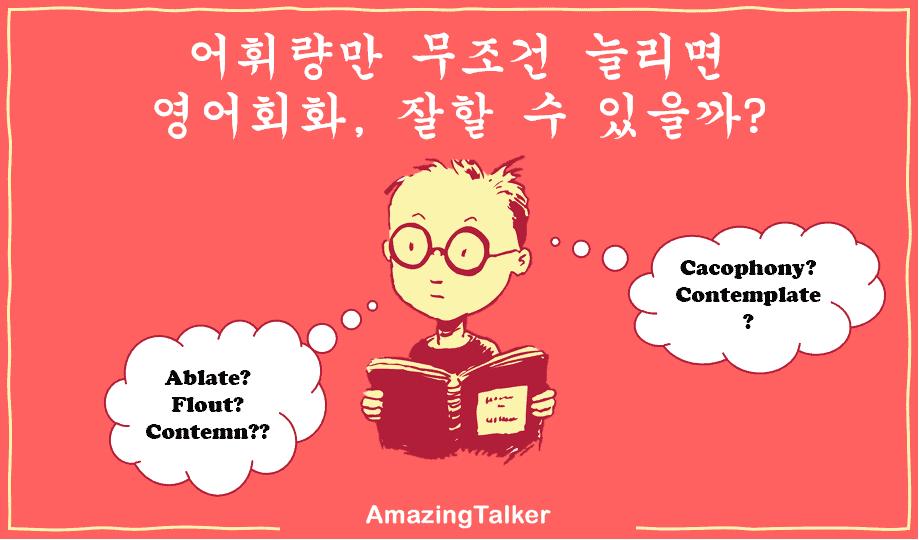 영어회화 독학- 어휘량
