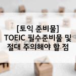 【토익준비물】TOEIC 필수준비물 및 절대 주의해야 할점