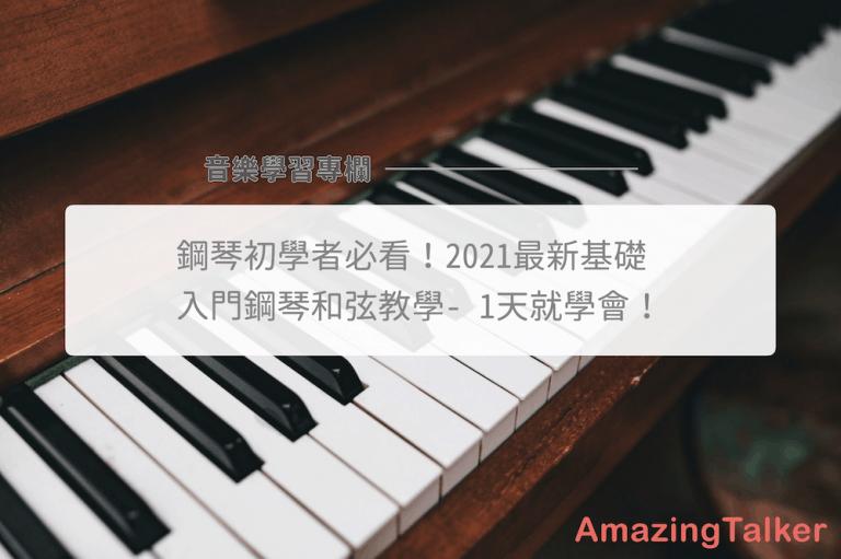 鋼琴初學者必看-基礎鋼琴和弦教學