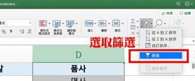 TOPIK_Excel_Guideline_3.jpg